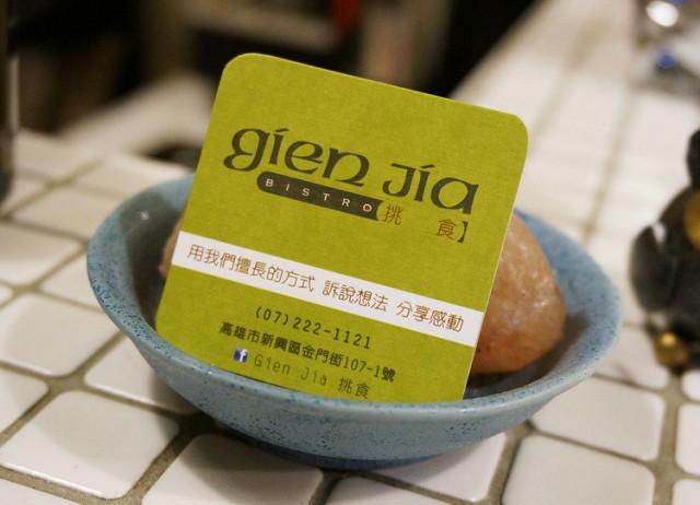 [高雄]驚豔層次口感燉飯-二訪Gien Jia 挑食餐酒館 @美食好芃友