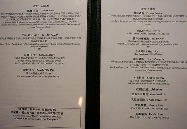 [高雄] The-303 Kitchen and Bar超墮落起司爆量芝加哥深盤pizza 高雄披薩推薦 @美食好芃友