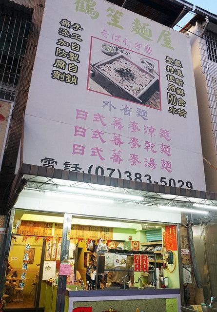 [高雄]夏日消暑超平價手工蕎麥涼麵-鶴笙麵屋 @美食好芃友