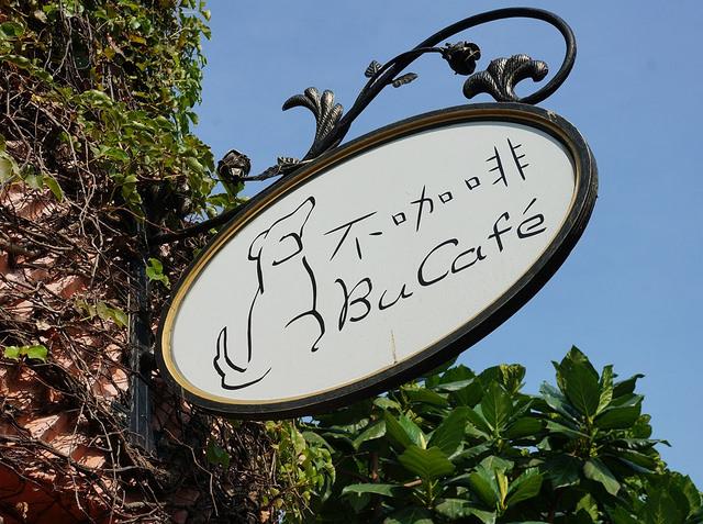 [高雄]可愛店狗X好咖啡, 溫暖的咖啡小店-BuCafe不咖啡 @美食好芃友