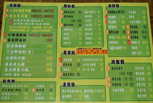 [台南]爽快吃尚青海鮮熱炒-萬香羊肉爐 @美食好芃友