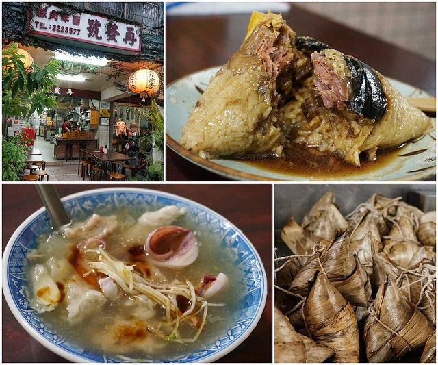 [台南]傳承百年肉粽-再發號 @美食好芃友