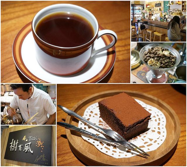 [台南]跟著李安品咖啡-樹有風精選咖啡豆專賣店 @美食好芃友