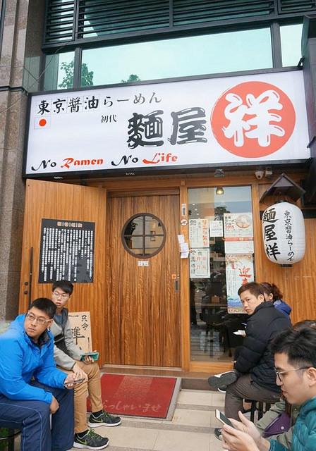[高雄]大啖叉燒花朵X東京醬油湯頭拉麵-麵屋祥 @美食好芃友