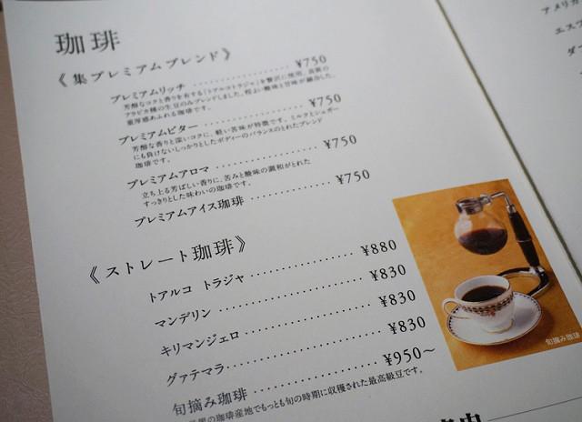 [東京]隨興散步遇見美味抹茶蛋糕-珈琲茶館集 @美食好芃友