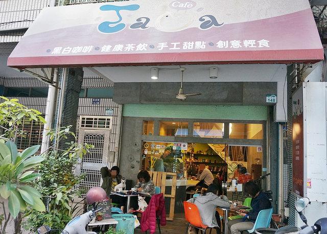 [高雄]好咖啡X超平價美味草莓手工甜點-TaMa Cafe @美食好芃友