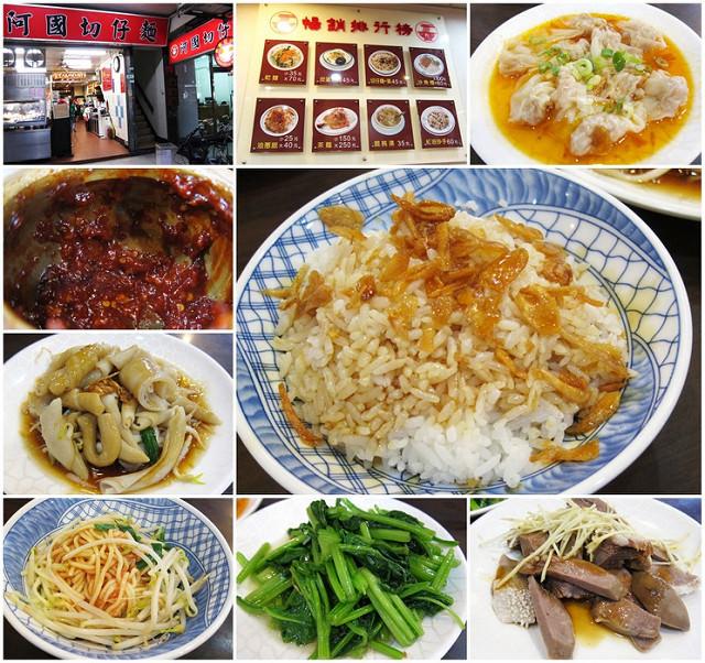 [台北雙連]傳統老味切仔麵-阿國切仔麵 @美食好芃友
