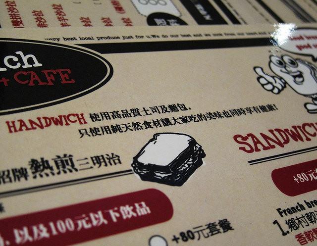[高雄]熱熱吃手感三明治-Handwich+Cafe 漢明治 @美食好芃友