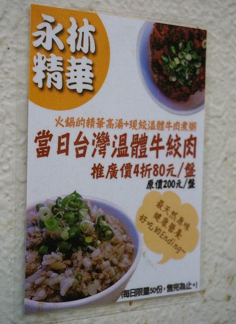 [台南]清新風湯頭好吃牛肉鍋-永林綜合料理 @美食好芃友
