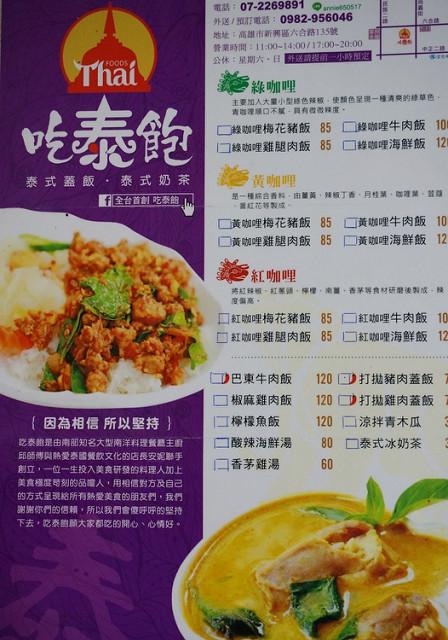 [高雄]銅板價X單人也可享泰式簡餐-吃泰飽 @美食好芃友