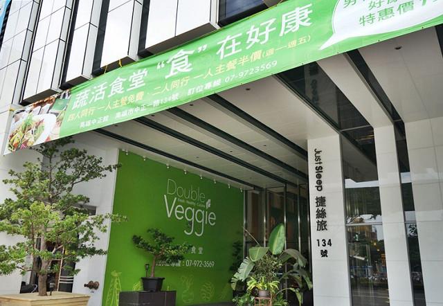 [高雄]顛覆傳統的精緻蔬食-Double Veggie 蔬活食堂 @美食好芃友