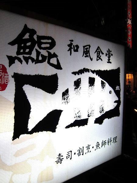 [台北新店]超新鮮生魚片壽司小店-鯤和風食堂 @美食好芃友