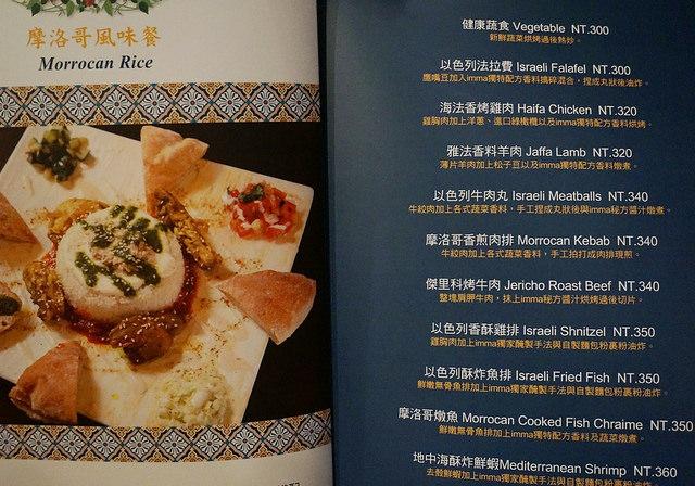 [高雄]品嘗以色列烘培X地中海風味料理-imma Israeli Restaurant (依瑪) @美食好芃友