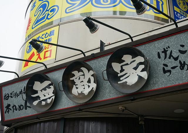 [東京]一碗入魂極致豚骨拉麵-麵創房無敵家 @美食好芃友